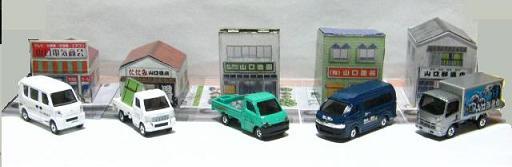 ぐっさんのボクらの町の職人車より5種/10種'.JPG