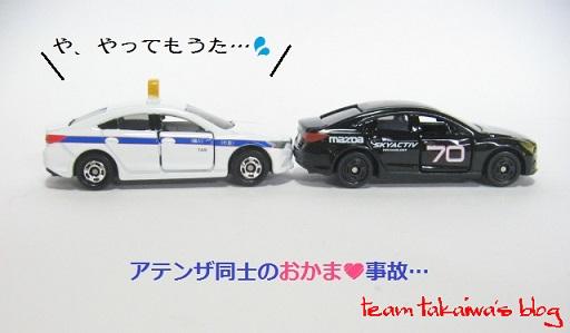 イオン アテンザ (3).JPG