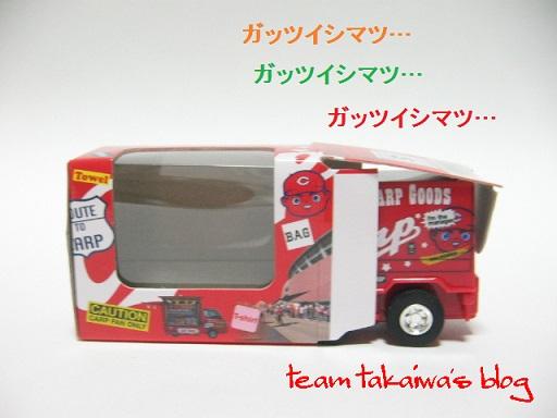 カープショッピングトラックチョロQ (2).JPG