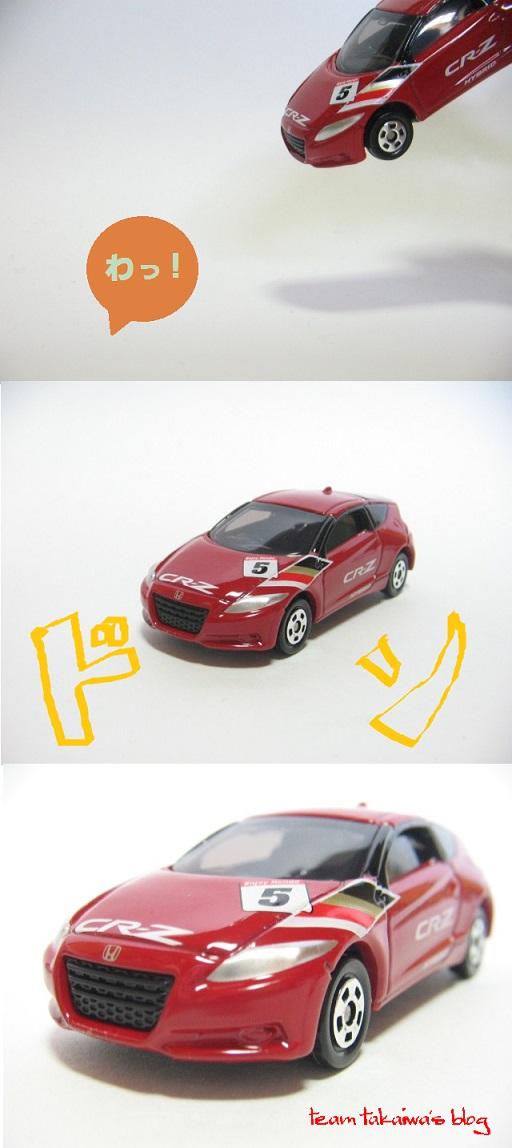 ホンダ CR-Z 赤 (2).JPG