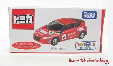 ホンダ CR-Z 赤 (4).JPG