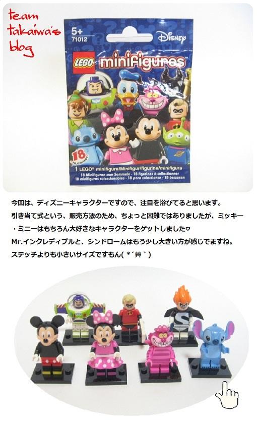 レゴ ディズニー.JPG