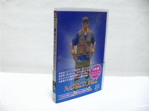 最ひDVD 01.JPG