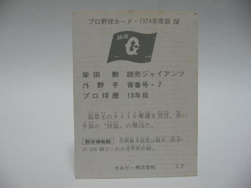 柴田02.JPG