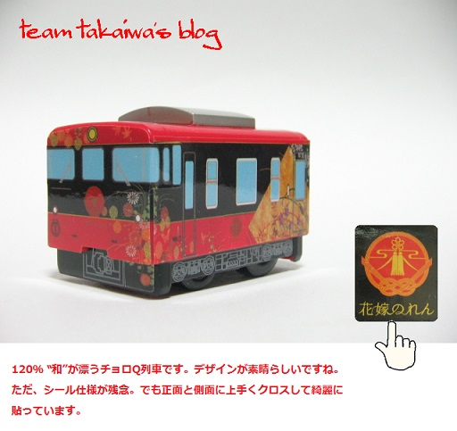 花嫁のれん チョロQ blog.JPG