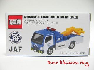 JAFレッカー車 (4).JPG