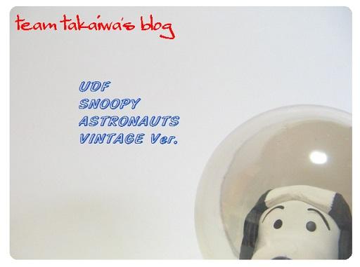 UDF アストロノーツ スヌーピー (1).JPG