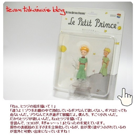 UDF 星の王子さま(蝶ネクタイ)blog.JPG