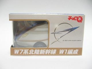 W7系北陸新幹線 (4).JPG