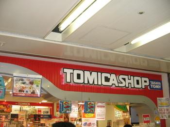 20090503-07 トミカショップ.JPG
