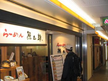 20090503-08 熊五郎.JPG