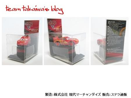 カーズ3 ボトルキャップ (1).JPG