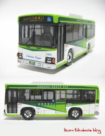 国際興業バス (2).jpg
