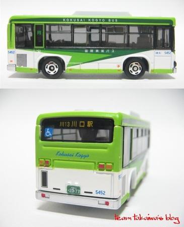 国際興業バス (3).jpg