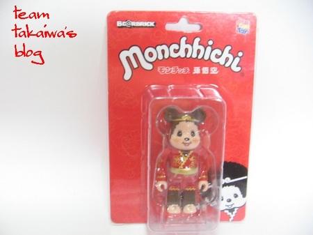 孫悟空 モンチッチ  (1).JPG