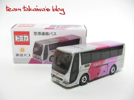 東急バス 空港連絡バス (1).JPG