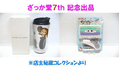 7th sale.JPG