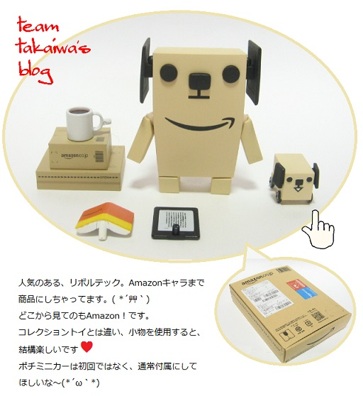 Amazon.co.jp限定リボルテック ポチ.JPG