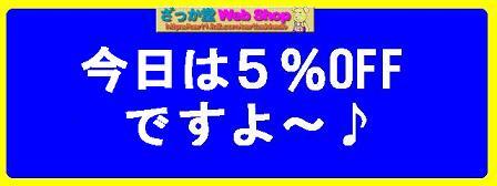 ★ざっか堂5%OFF(本日)告知.JPG