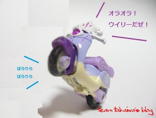 ちいさなプリンセス ソフィア (2).JPG