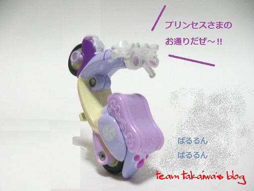 ちいさなプリンセス ソフィア (3).JPG