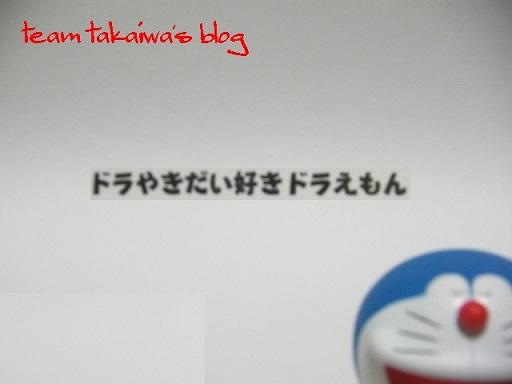 ドラやきだい好き ドラえもん (1).JPG