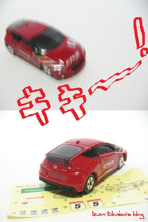 ホンダ CR-Z 赤 (3).JPG