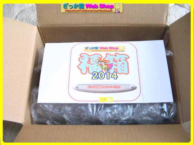 福箱2014Ver (1).JPG