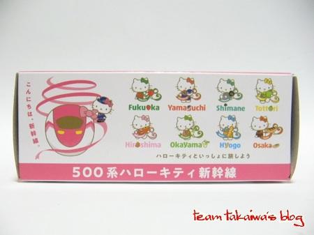 ハローキティ新幹線 リアルタイプチョロQ (8).JPG