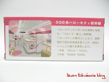 ハローキティ新幹線 リアルタイプチョロQ (9).JPG