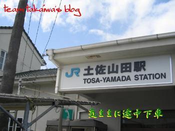 土佐山田01.JPG