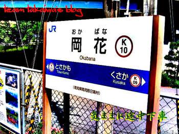 岡花駅01.jpg