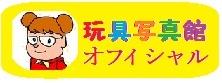 玩具写真館オフィシャル.jpg